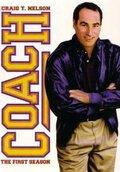 Тренер (1989)