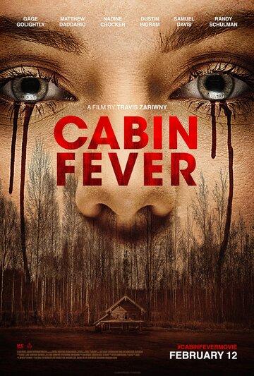 ��������� (Cabin Fever)