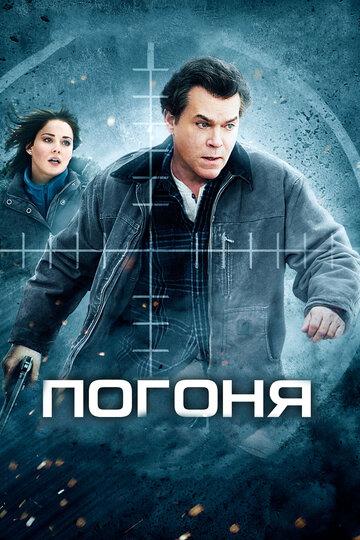 Погоня (2012) полный фильм онлайн