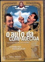 Машина жалости (1999)