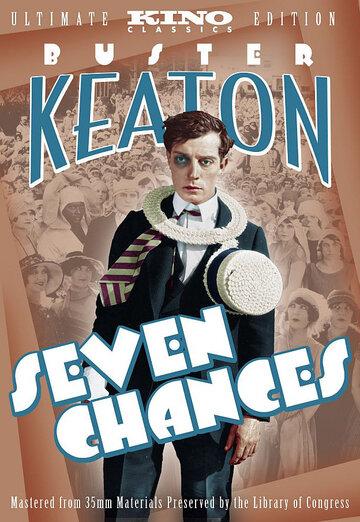 Семь шансов (1925) полный фильм онлайн