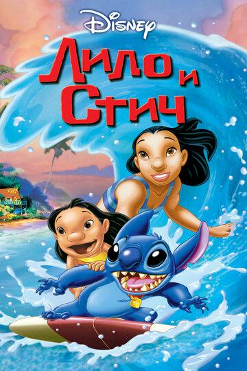 Постер к фильму Лило и Стич (2002)