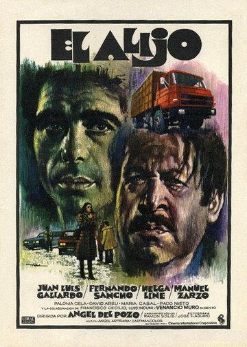 Тайник (1976)