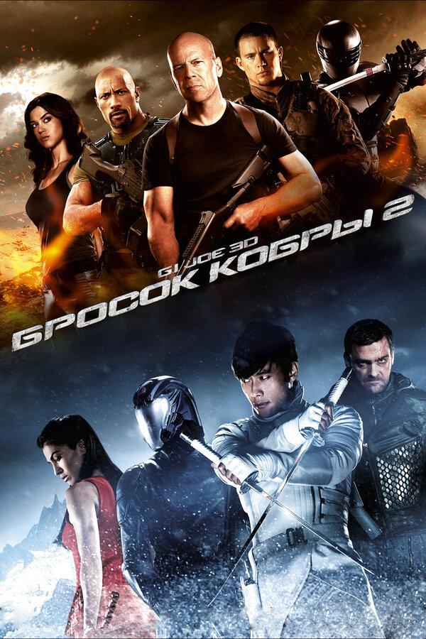 Отзывы к фильму – G.I. Joe: Бросок кобры 2 (2013)