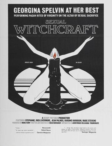 Сексуальное колдовство (1973) полный фильм онлайн