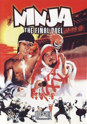 Ниндзя: Последняя дуэль (1986)