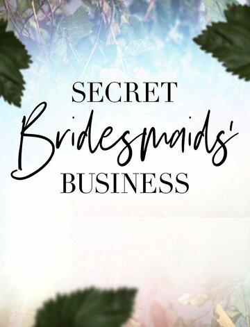 Тайные дела подружек невесты 2019 | МоеКино