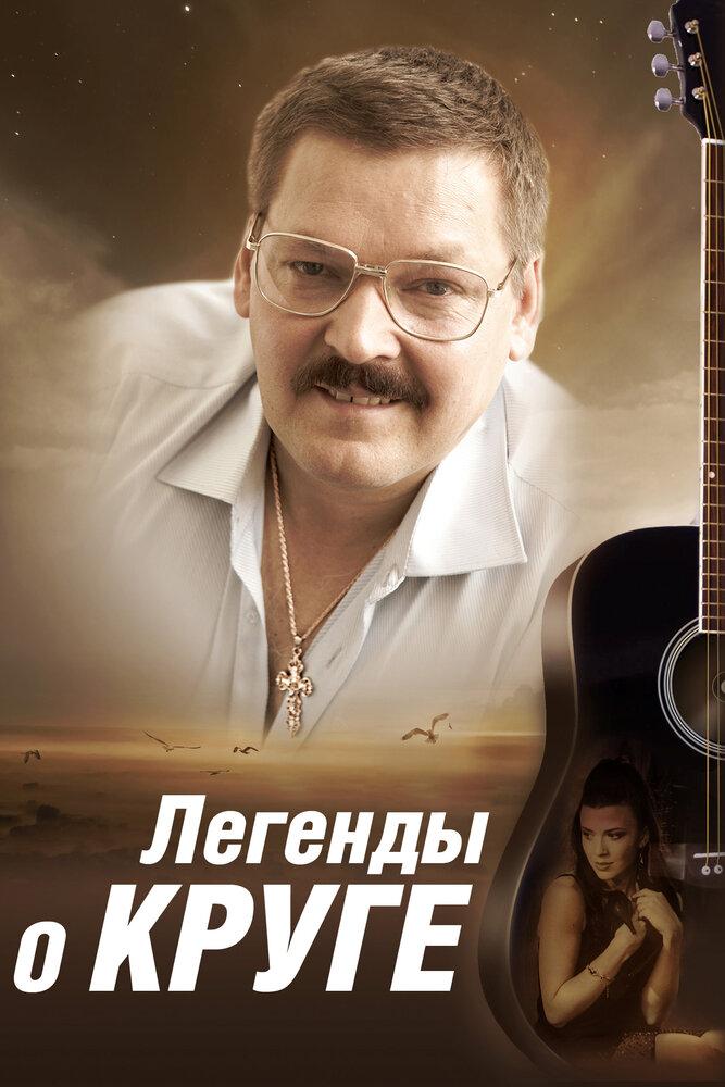 Кольщик михаил круг моменты из фильма легенды о круге,6tsik.