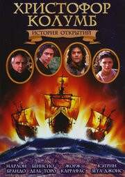 Смотреть онлайн Христофор Колумб: История открытий