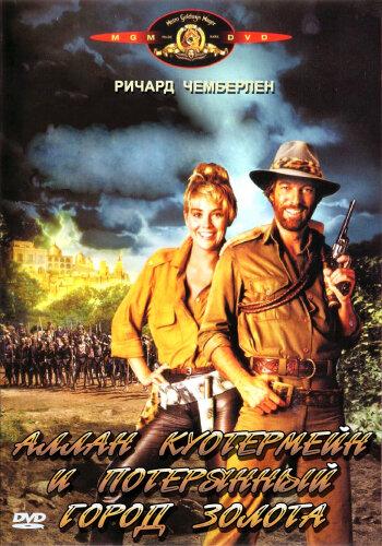 Аллан Куотермейн и потерянный город золота (1986)