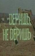 Веришь, не веришь (1971) полный фильм онлайн