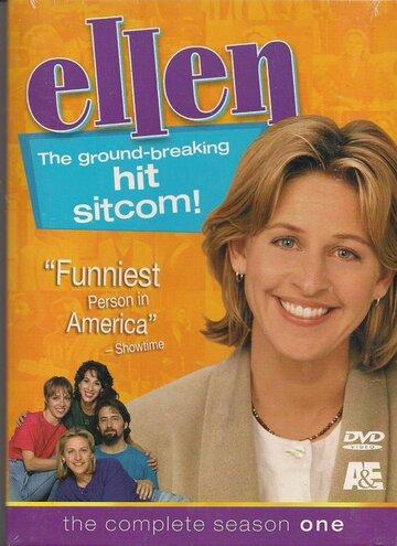 Эллен (1994)