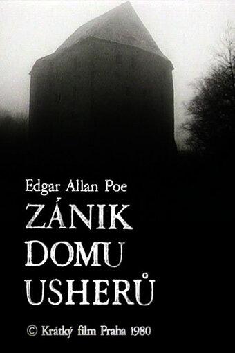 Падение дома Ашеров (1980)
