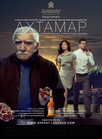 Ахтамар (2009)