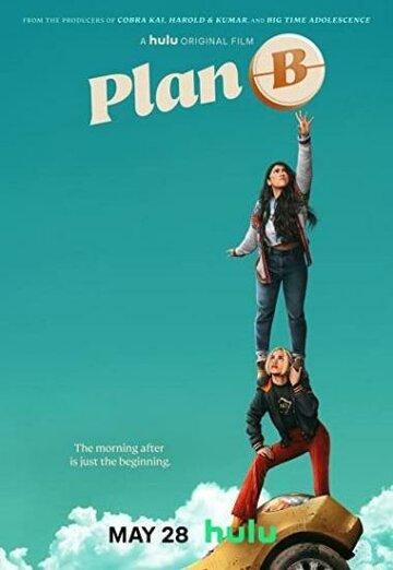 Постер к фильму План Б (2021)