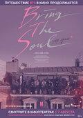 BTS: Открой свою душу. Фильм (BTS: Bring the Soul. The Movie)