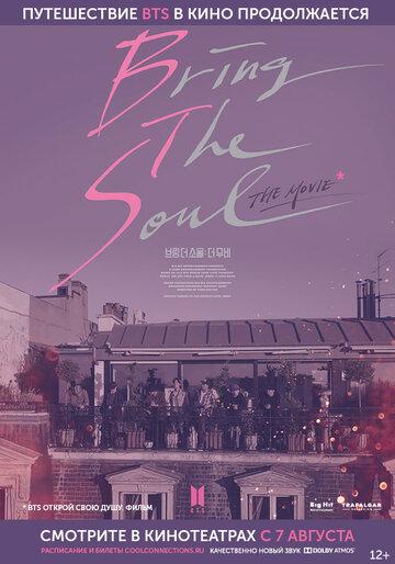 BTS: Открой свою душу. Фильм (BTS: Bring the Soul. The Movie2019)