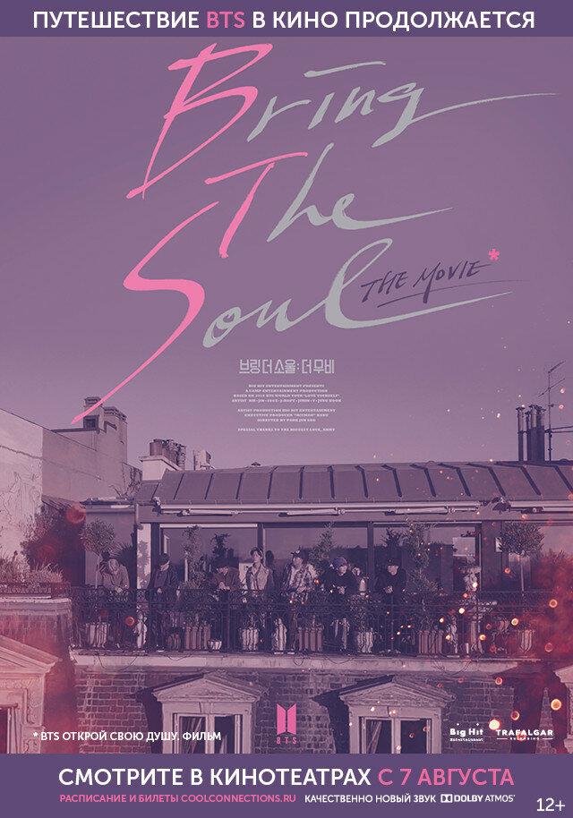 Постер BTS: Открой свою душу. Фильм