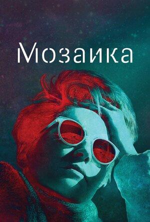 Мозаика (2018)