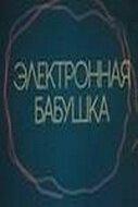 Электронная бабушка (1985)