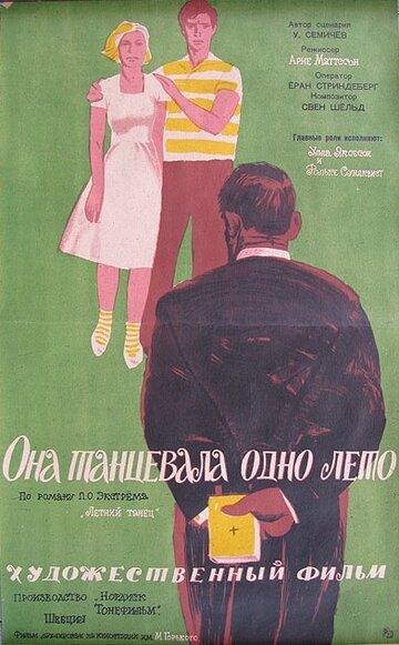 Она танцевала одно лето (1951)