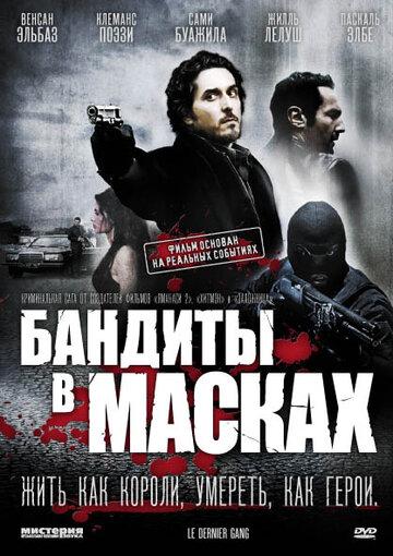 Бандиты в масках 2007