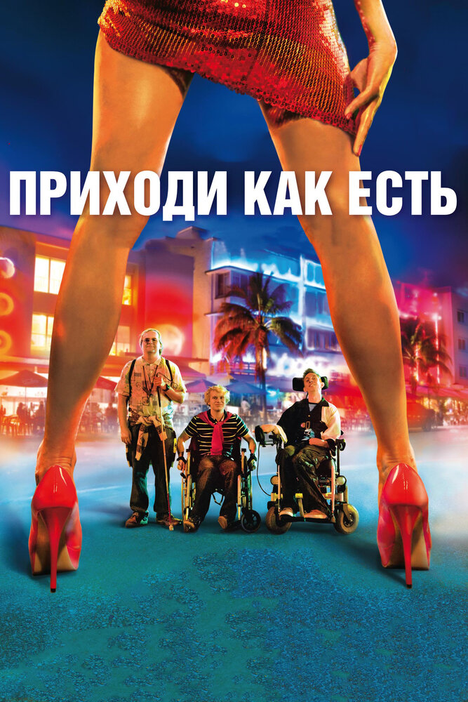 Приходи как есть (2011) - смотреть онлайн