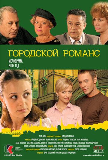 Городской романс (2006) полный фильм онлайн
