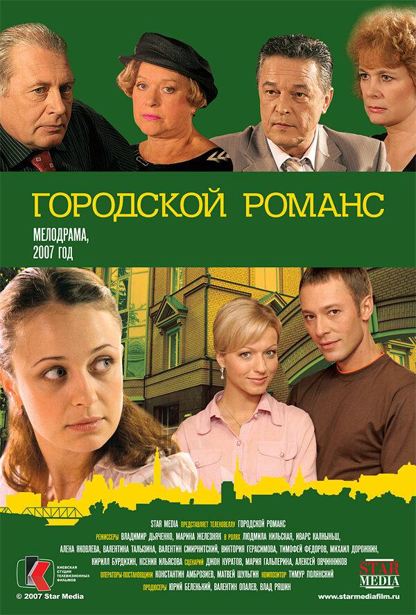 Сериал Городской романс смотреть онлайн