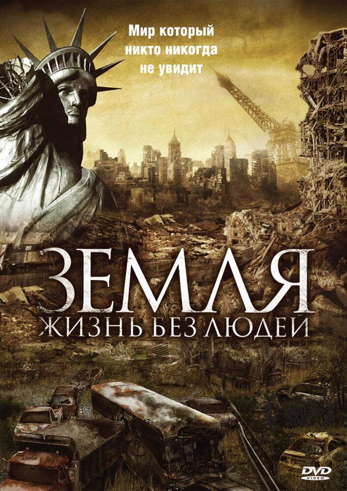 Земля: Жизнь без людей (ТВ) (2008)