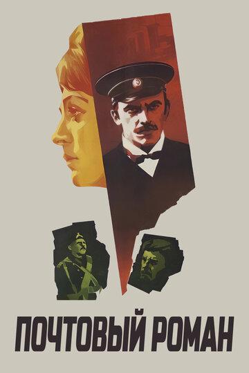 Почтовый роман (1969)