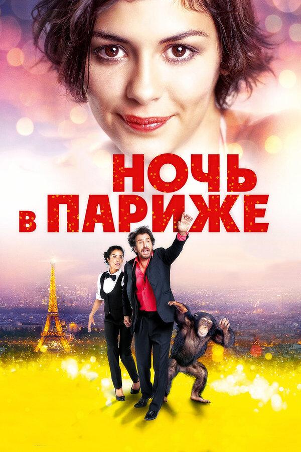 Отзывы к фильму – Ночь в Париже (2016)