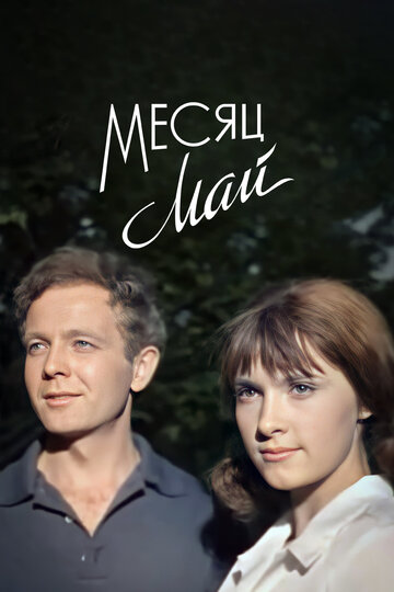 Месяц май (1965) полный фильм онлайн