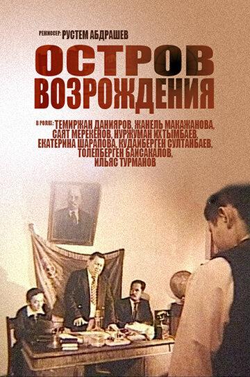 Остров возрождения (2004)