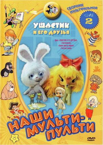 Ушастик и его друзья (1981)