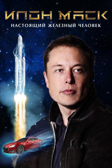 Илон Маск: Настоящий железный человек / Elon Musk: The Real Life Iron Man. 2018г.