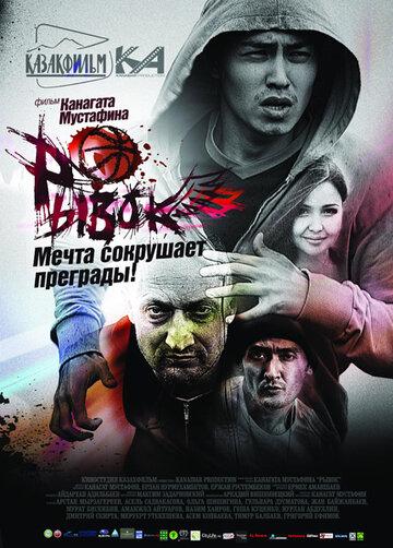 Фильм Рывок