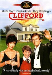 Смотреть онлайн Клиффорд