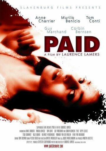 Плата (Paid)