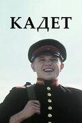 Кадет (Kadet)