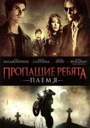 Пропащие ребята: Племя (2008)