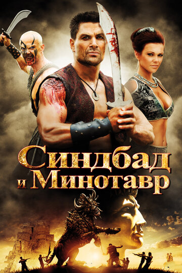 ������� � �������� (Sinbad and the Minotaur)