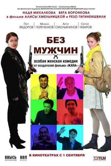 Без мужчин (2010) полный фильм онлайн
