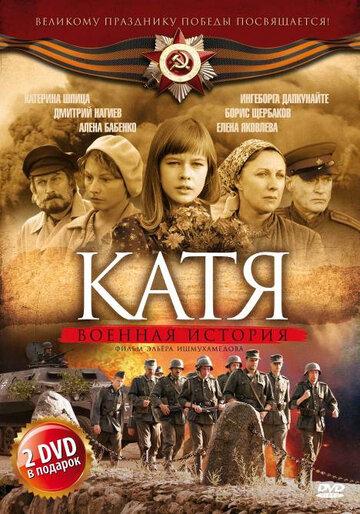 Катя: Военная история (2009) полный фильм онлайн
