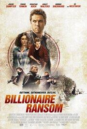 Выкуп – миллиард