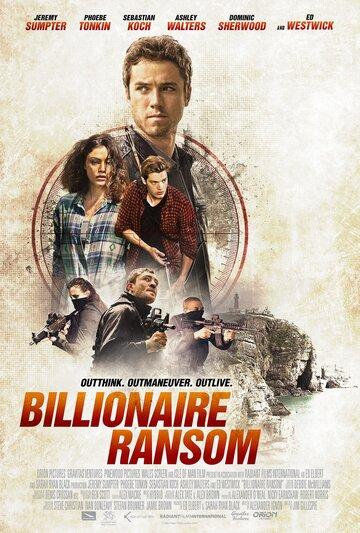 Выкуп – миллиард 2016