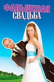 Смотреть онлайн Фальшивая свадьба