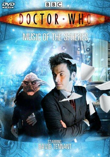 Доктор Кто: Музыка сфер (2008)