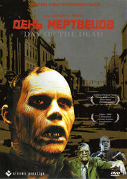 День мертвецов (1985)