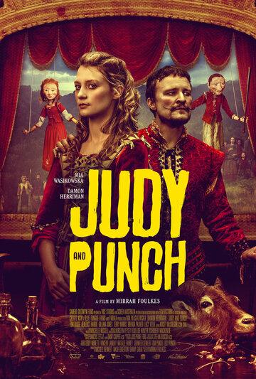 Джуди и Панч 2019 | МоеКино